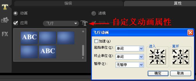 给字幕设置标题动画