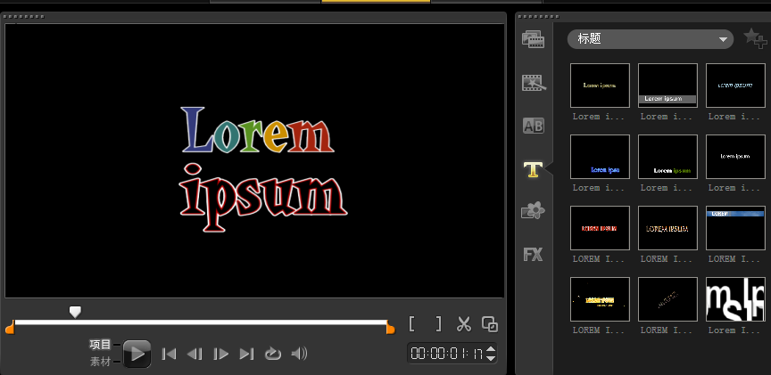 [会声会影]视频后期制作软件:覆叠轨中的字幕制作