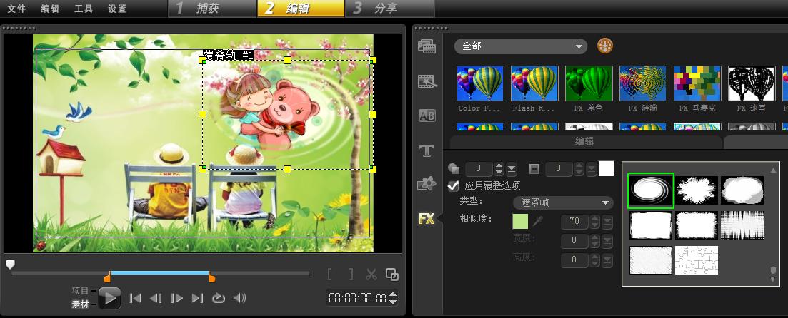 会声会影x5中文版下载为孩子制作视频