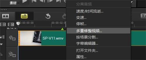 """选择""""多重修整视频""""命令"""