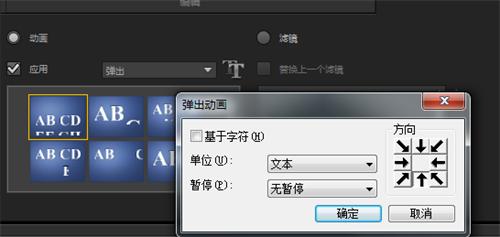 x7 动画设置