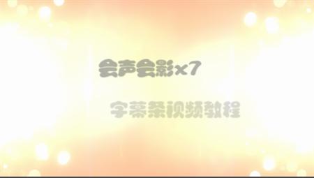 字幕效果1