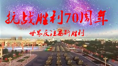 【会声会影x8】抗战胜利70周年庆典视频制作