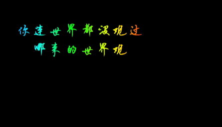 彩虹字制作