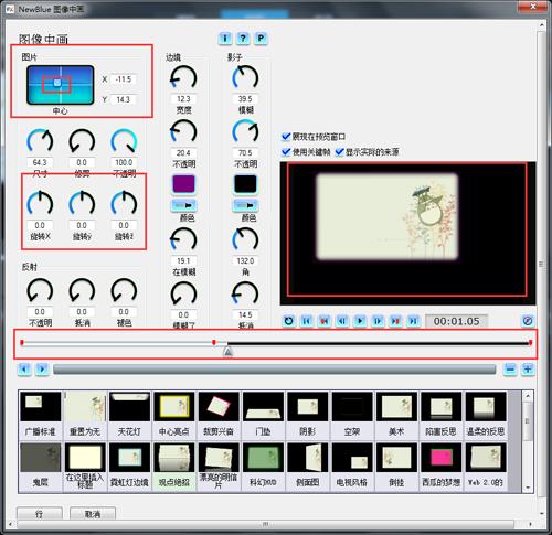 使用画中画滤镜设置运动速度