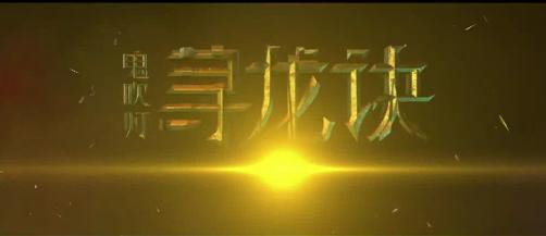 【会声会影x8】寻龙诀预告剪辑