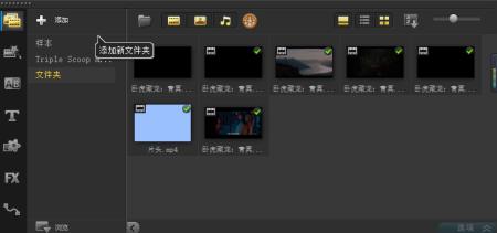 导入视频素材到素材库