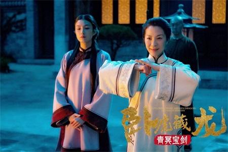 会声会影 《卧虎藏龙:青冥宝剑》议江湖情仇