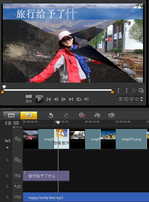 会声会影x5中文版好的视频制作软件
