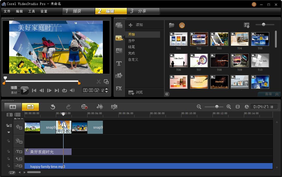 [会声会影]简单的视频制作软件推荐绘声绘影