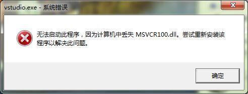 """会声会影打开提示""""计算机中丢失MSVCR100.dll""""的解决方案"""