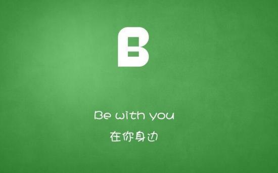 B字母图片素材