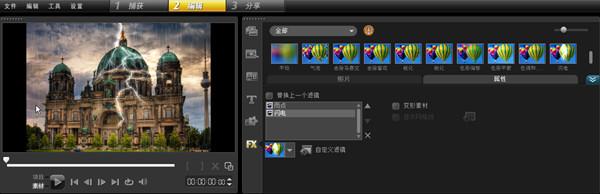 [会声会影]视频编辑软件之视频编辑技巧