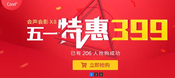会声会影中文官方五一大促销 一年一次不容错过