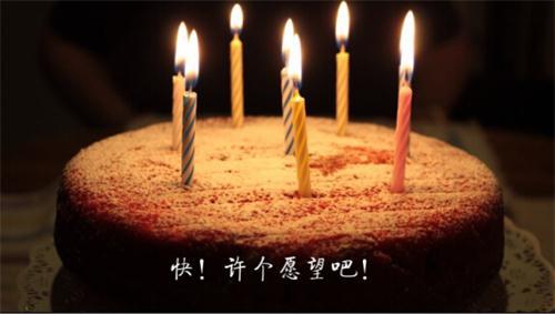 生日祝福短片