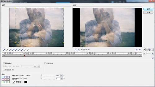 """""""视频摇动与缩放""""滤镜设置2"""