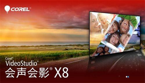 会声会影x8中文版