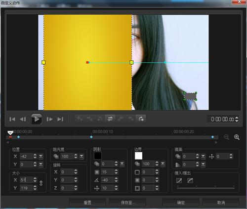黄色色块自定义设置1