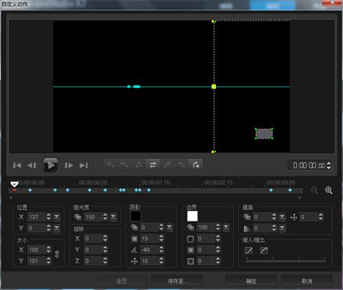 素材1第一帧设置参数