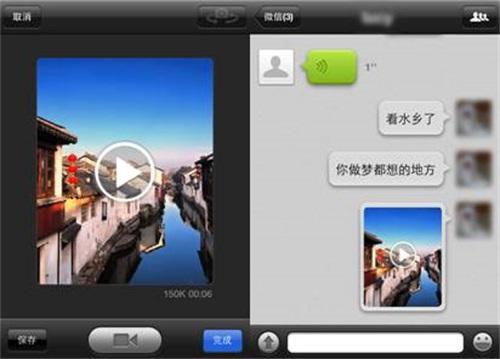 微信上传视频功能