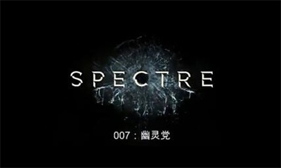 007片尾