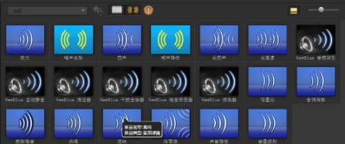 音频滤镜库