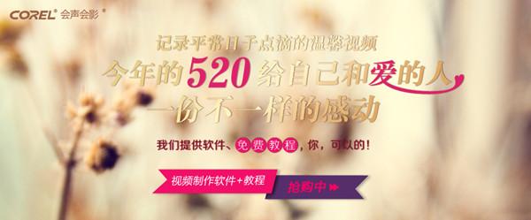 520会声会影X5相伴 制作温馨视频