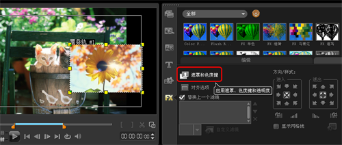 添加视频素材