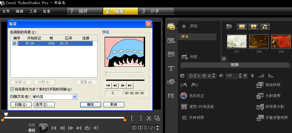 简单实用视频编辑软件1