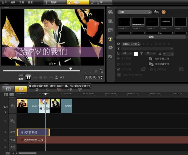 微电影制作软件