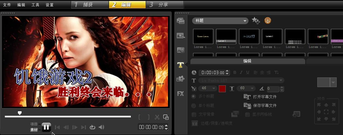 视频字幕制作软件编辑外文电影