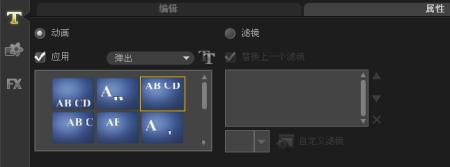 字体动画设置