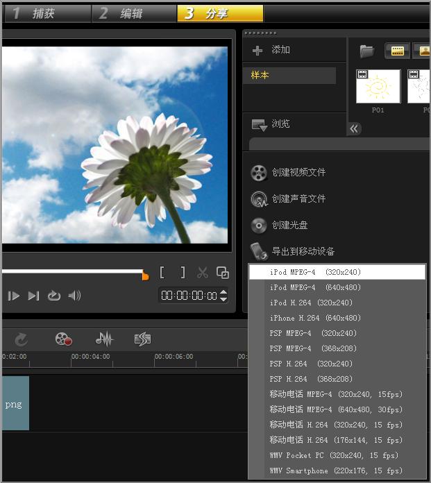 超多功能的个人视频制作软件