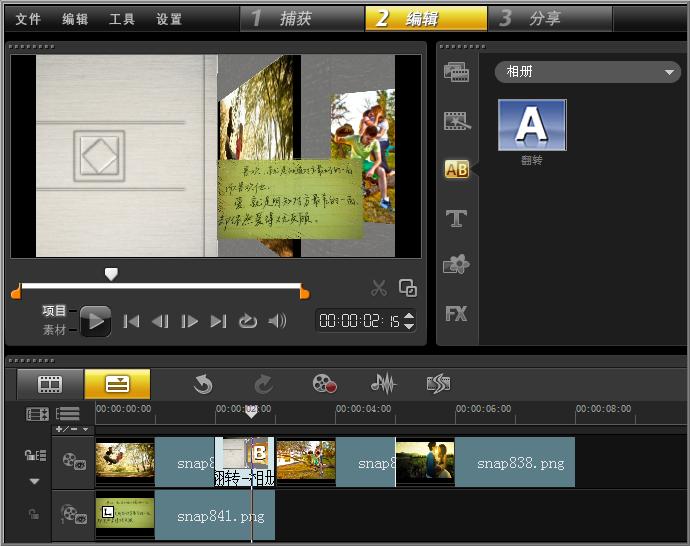 "<span class=""keywords"">婚礼视频制作</span>软件制作爱的视频"