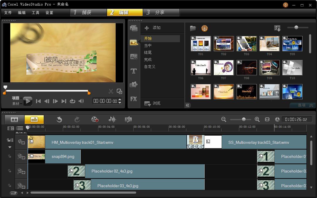 颇受好评的MV视频制作软件