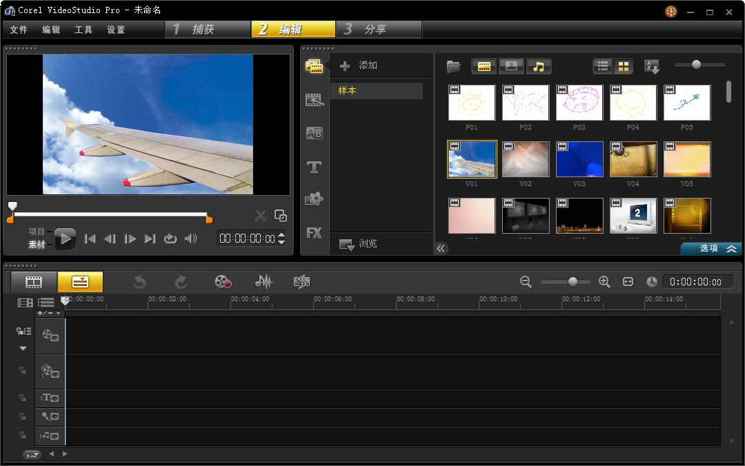 好用的视频编辑软件