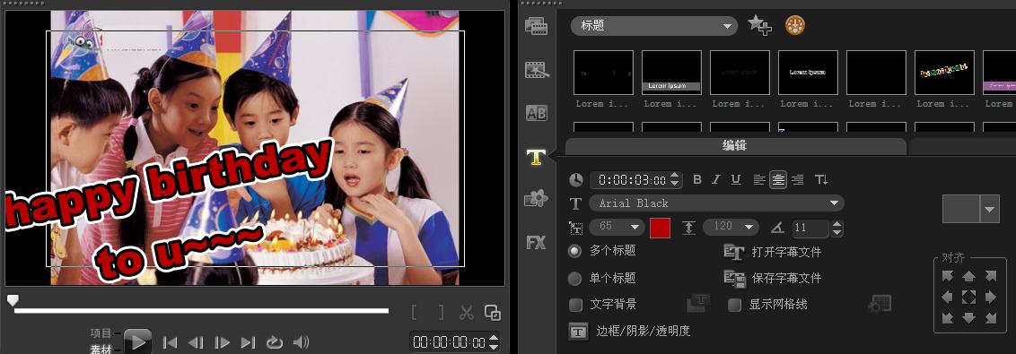 用照片来制作生日聚会视频1