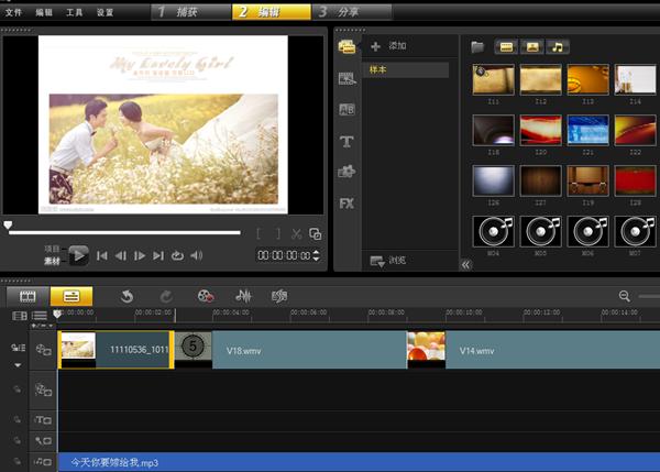 婚礼视频制作软件给你难忘的婚礼
