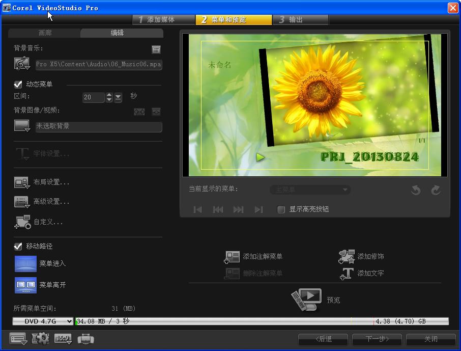 免费视频制作软件