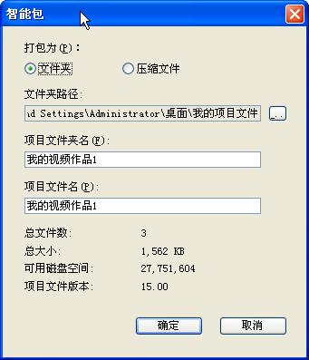 打包为文件夹