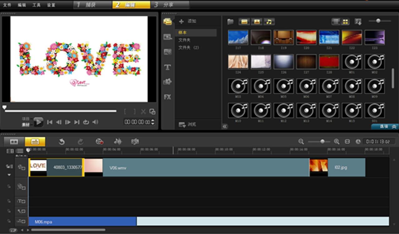 婚礼视频编辑软件让婚礼更难忘