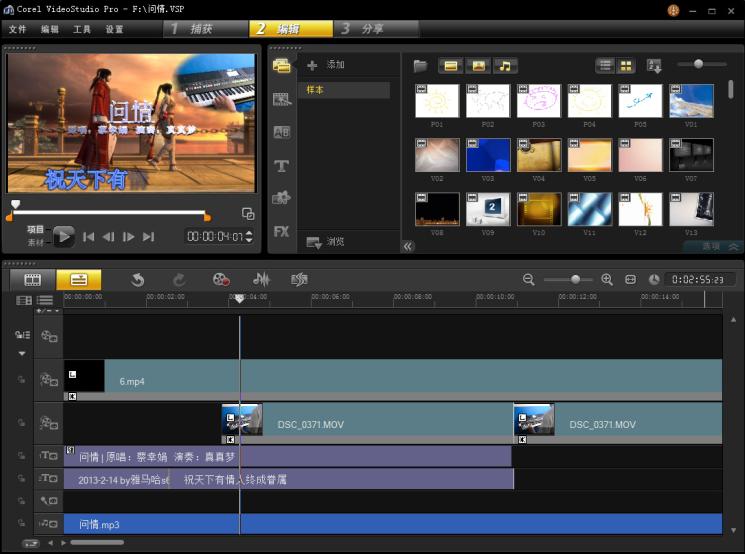 视频制作软件哪个好 会声会影是你的答案
