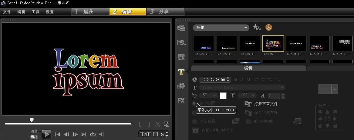 完整版视频剪辑软件会声会影x5下载