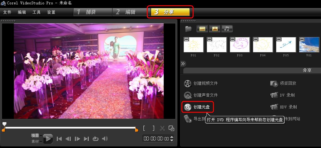 婚庆录像编辑软件也能刻录光盘
