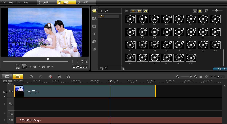 婚庆录像编辑软件下载有技巧