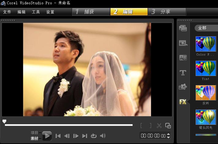 好用的婚礼视频编辑软件会声会影X5