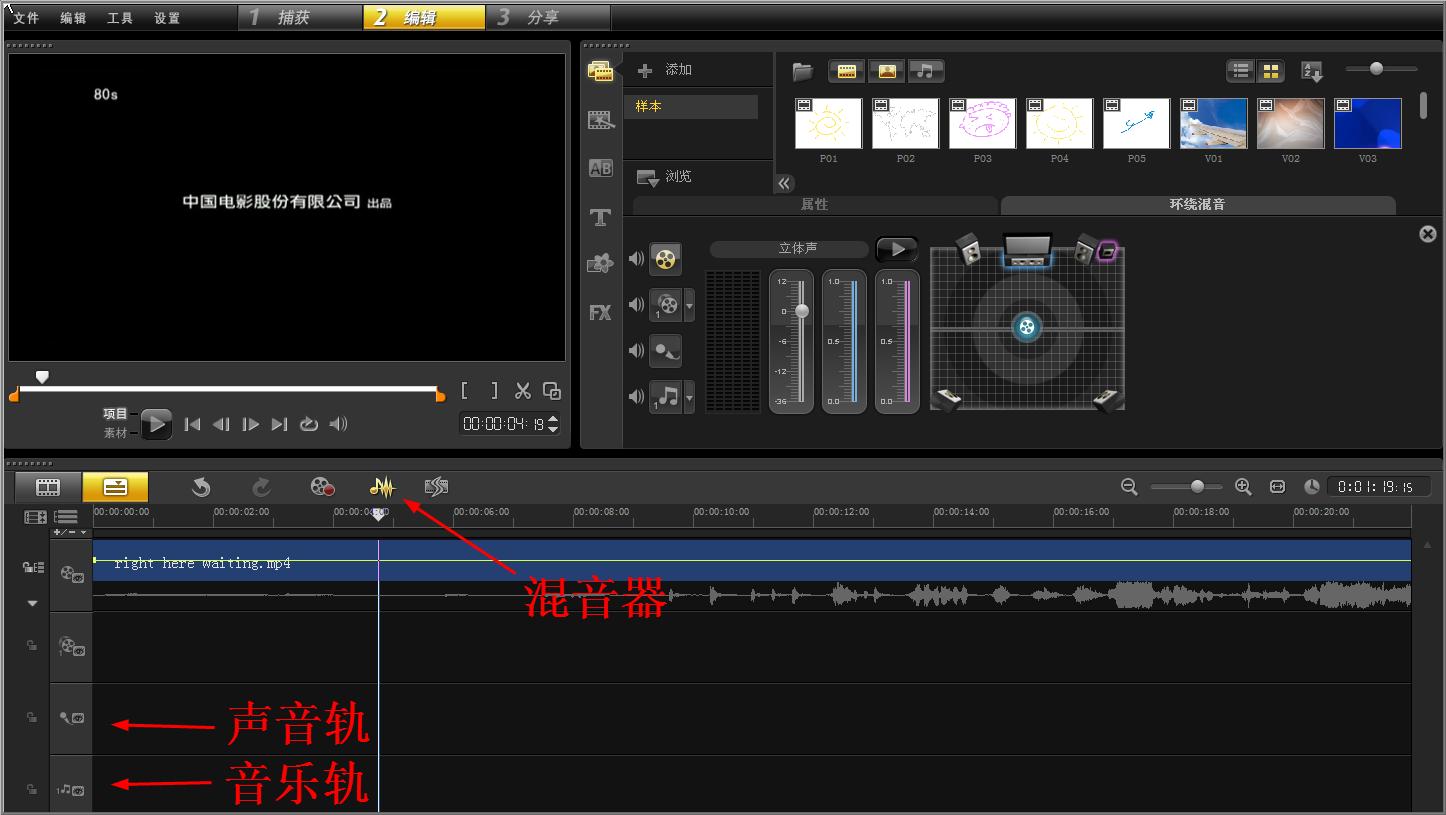 [会声会影]会声会影视频声音编辑