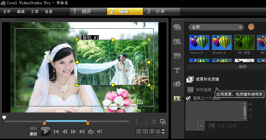 用会声会影婚庆视频制作软件,婚礼就是出众
