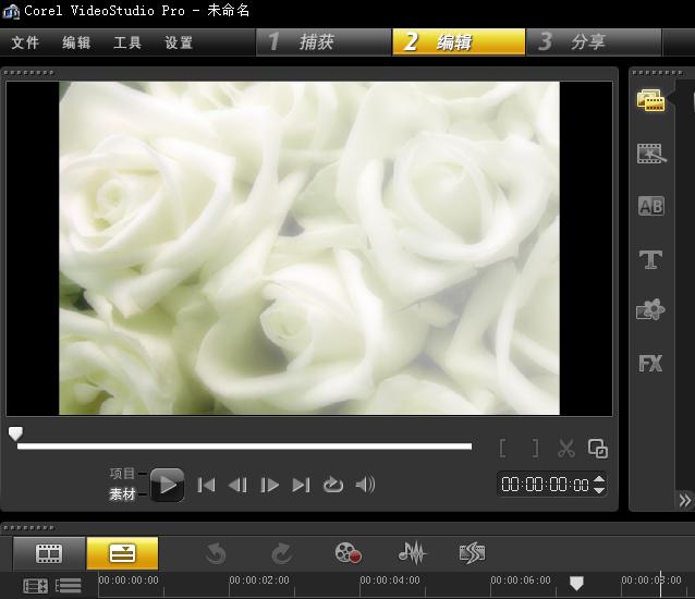 什么视频编辑软件好——会声会影
