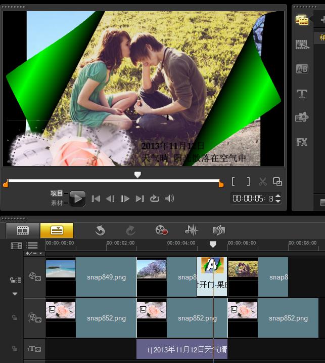 [会声会影]视频剪辑软件轻松打造更好视频